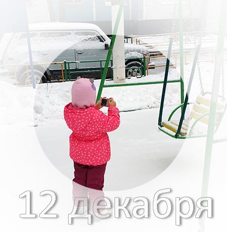 20141212_111957_