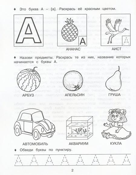 картинки найди букву а среди других букв
