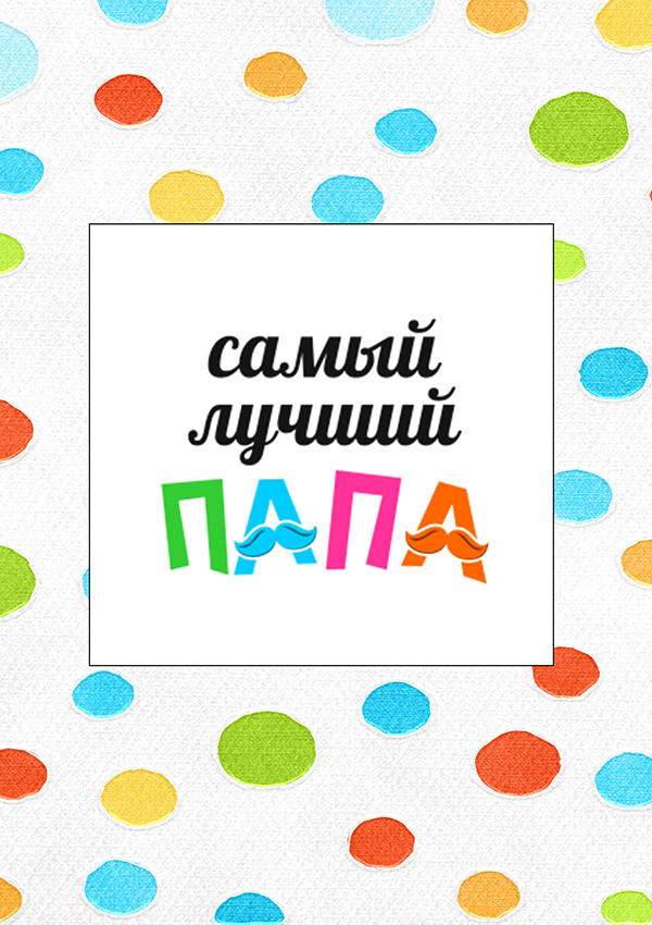открытка2 копия