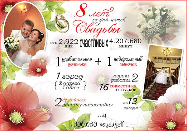Открытки с жестяной свадьбой 8 лет прикольные 96